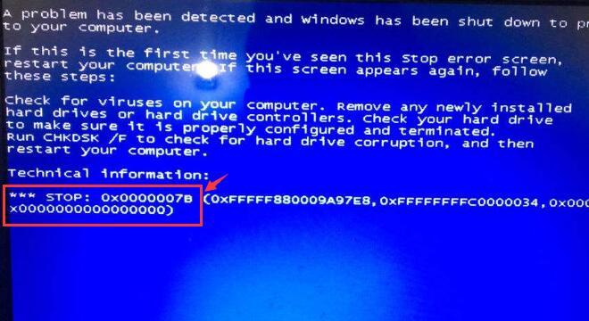 笔记本电脑蓝屏代码0x000007b要怎样解决0x000007.jpg