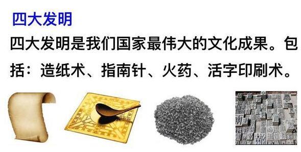 中国四大发明 中国四大发明介绍简短.jpg