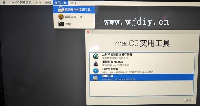 启动安全性设置不允许这台Mac使用外部启动磁盘允许步骤.jpg