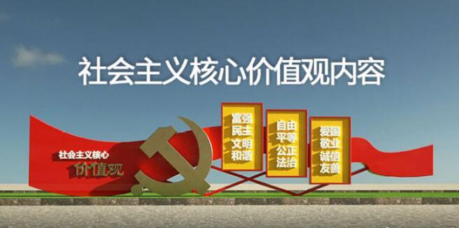 中国社会主义核心价值观24字基本内容.jpg