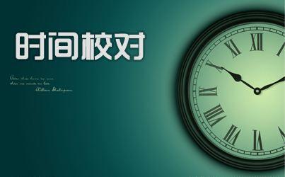 北京时间校准误差原因分析 手表电脑时间误差解决方法.jpg