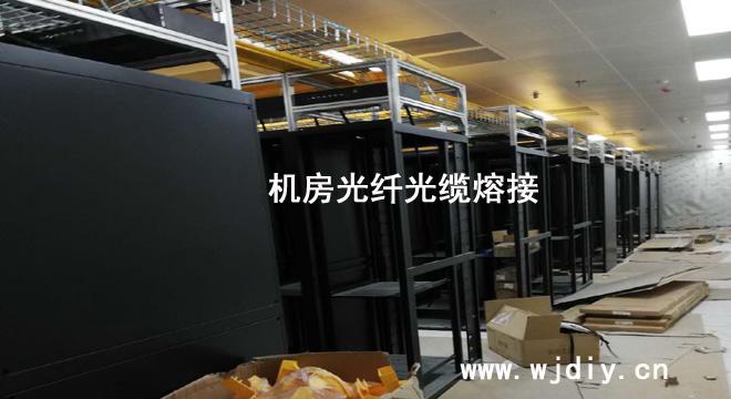 深圳机房熔接20000芯光纤布线 数据机房搬迁改造光纤光缆熔接布放.jpg