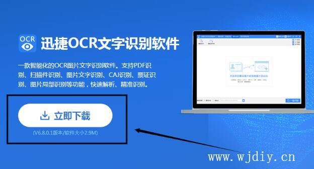 迅捷ocr文字识别软件 免费使用腾讯云OCR文字识别软件.jpg