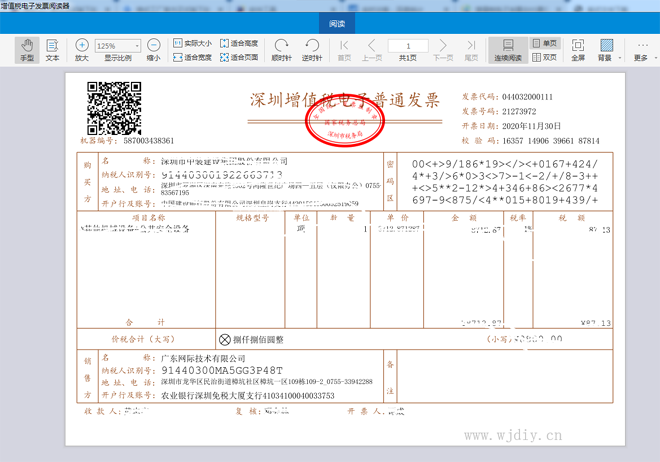 电子发票ofd文件打开方法 ofd转换为pdf格式步骤.png