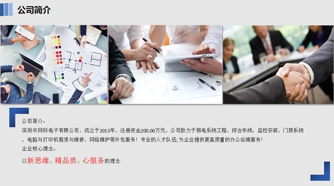 关于深圳市网际电子有限公司.png