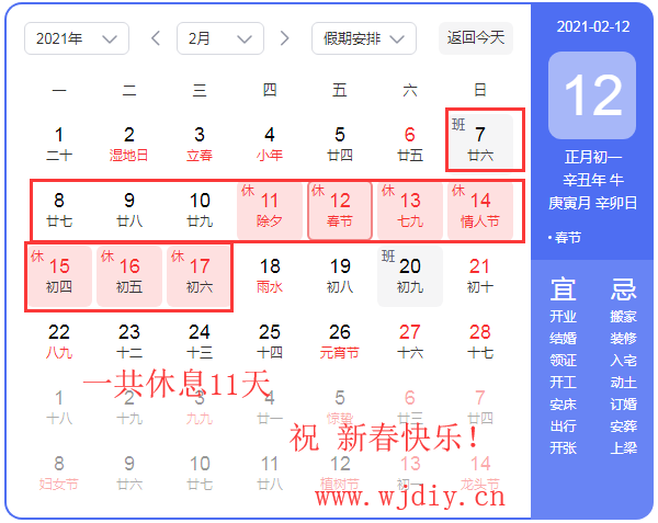 广东网际技术有限公司关于2021年春节放假通知.png