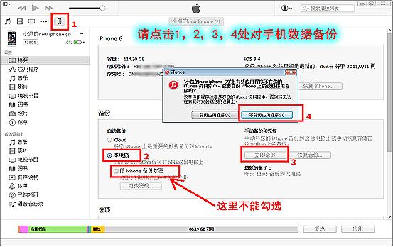 苹果手机、安卓手机微信聊天记录删除了怎么恢复.png