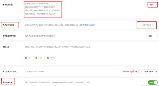 网站更新缓存 刷新图片缓存 刷新百度云加速网站图片缓存步骤.png