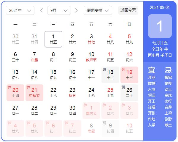 2021年放假安排 2021年日历 2021年放假安排时间表.jpg