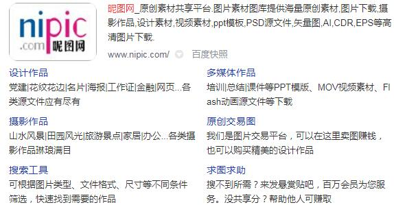 昵图网原创素材共享平台_我图网商用产品设计方案服务商.jpg