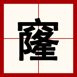 采字组词 宙字组词 座字组词 悦的组词 窿字组词.jpg