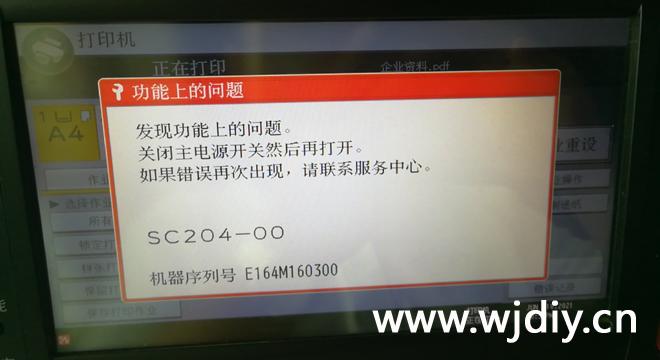 理光C3503打印机报SC204错误代码 更换解决方案 .jpg
