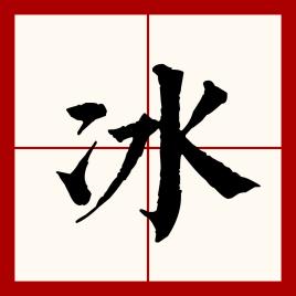 苹组词 茵组词 又组词 傅组词 冰组词 拔的组词.jpg