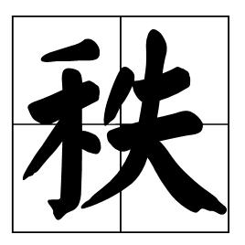 秩组词 常组词 夕组词 斗组词 傅组词 续组词.jpg
