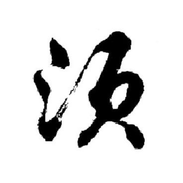 扇组词 须组词 脊的拼音 箕组词 拂组词 蹒跚的拼音.jpg