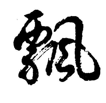 撒组词 呀组词 伴组词 涣组词 飘组词 断组词.jpg